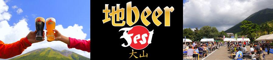 地beerFest大山